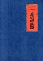 Poèmes d'Hankéou